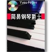 钢琴爵士曲2