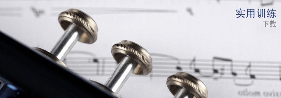 下载音乐练习
