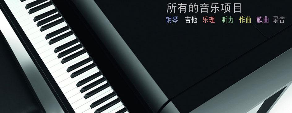 学钢琴,吉他,理论,理论,和谐和组成